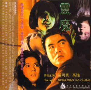 """The Obsessed"" Chinese VCD Cover"
