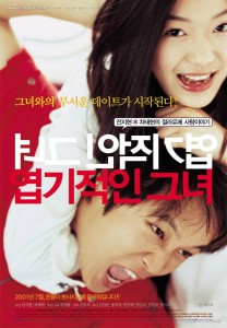 """My Sassy Girl"" Korean Theatrical Poster"