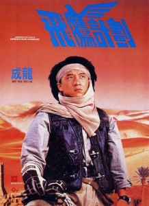 """""""Armour of God II: Operation Condor"""" Chinese Theatrical Poster"""
