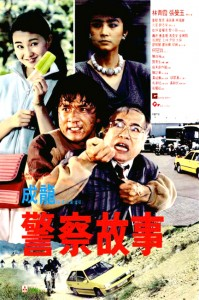 """Police Story"" Chinese Theatrical Poster"
