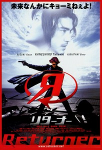 """Returner"" Japanese Theatrical Poster"
