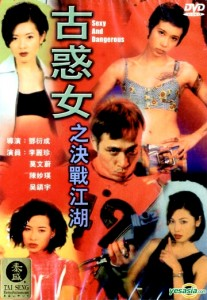 """Sexy and Dangerous"" Chinese DVD Cover"