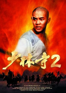 """Shaolin Temple 2"" International Theatrical Poster"