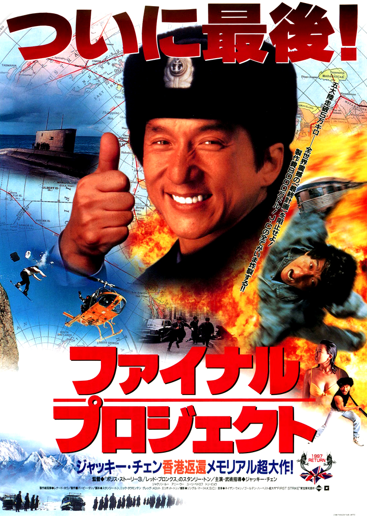 free  film police story 4