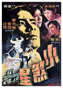 """The Singing Killer"" Chinese Theatrical Poster"