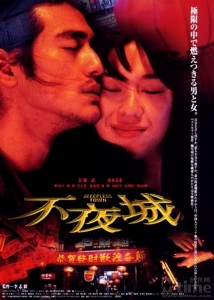 """Sleepless Town"" Chinese DVD Cover"