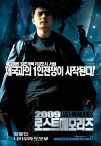 """2009 Lost Memories"" Korean Theatrical Poster"