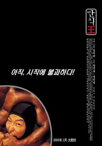 """Foul King"" Korean Theatrical Poster"