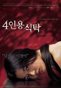 """The Uninvited"" Korean Theatrical Poster"