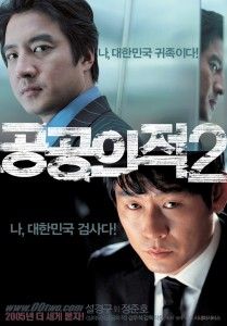 """Another Public Enemy"" Korean Theatrical Poster"