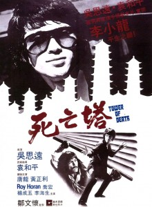 """Tower of Death"" Japanese Theatrical Poster"
