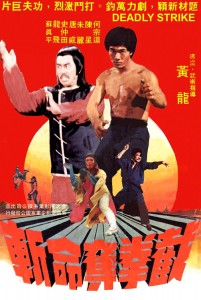 """Deadly Strike"" Chinese Theatrical Poster"