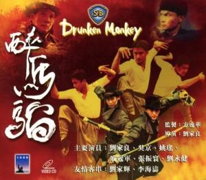 """Drunken Monkey"" Chinese VCD Cover"