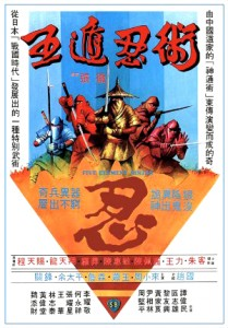 """Five Element Ninjas"" Chinese Theatrical Poster"