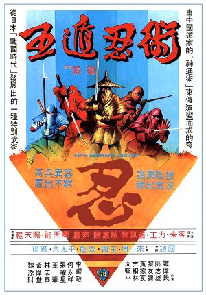 Five Element Ninja Poster Ninjas Chinese Theatrical