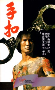 """""""The Handcuff"""" Chinese VHS Cover"""