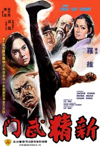 """""""New Fist of Fury"""" Chinese Theatrical Poster"""