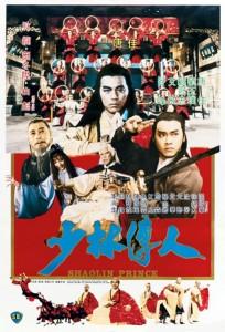 """""""Shaolin Prince"""" Hong Kong Theatrical Poster"""