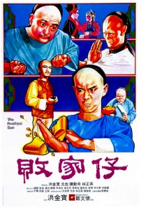 """The Prodigal Son"" Chinese Theatrical Poster"