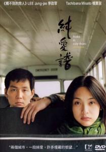 """""""Asako in Ruby Shoes"""" Hong Kong DVD Cover"""