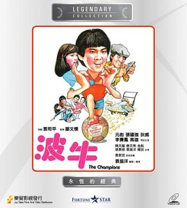 """The Champions"" Chinese VCD Cover"