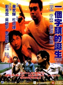 """Too Many Ways To Be Number One"" Chinese Theatrical Poster"