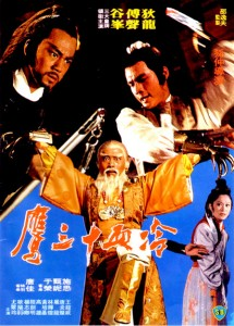 """Avenging Eagle"" Chinese Theatrical Poster"