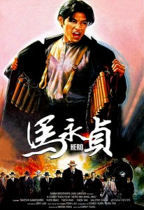 """Hero"" Theatrical Poster"