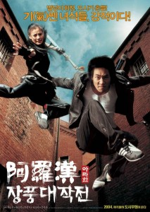 """""""Arahan"""" Korean Theatrical Poster"""
