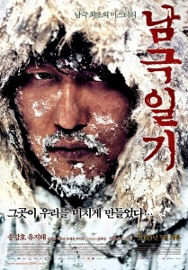 """Antarctic Journal"" Korean Theatrical Poster"