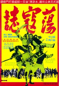 """All Men Are Brothers"" Chinese Theatrical Poster"