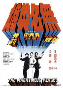 """Anonymous Heroes"" Chinese Theatrical Poster"