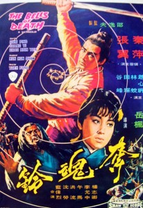 """The Bells of Death"" Chinese Theatrical Poster"