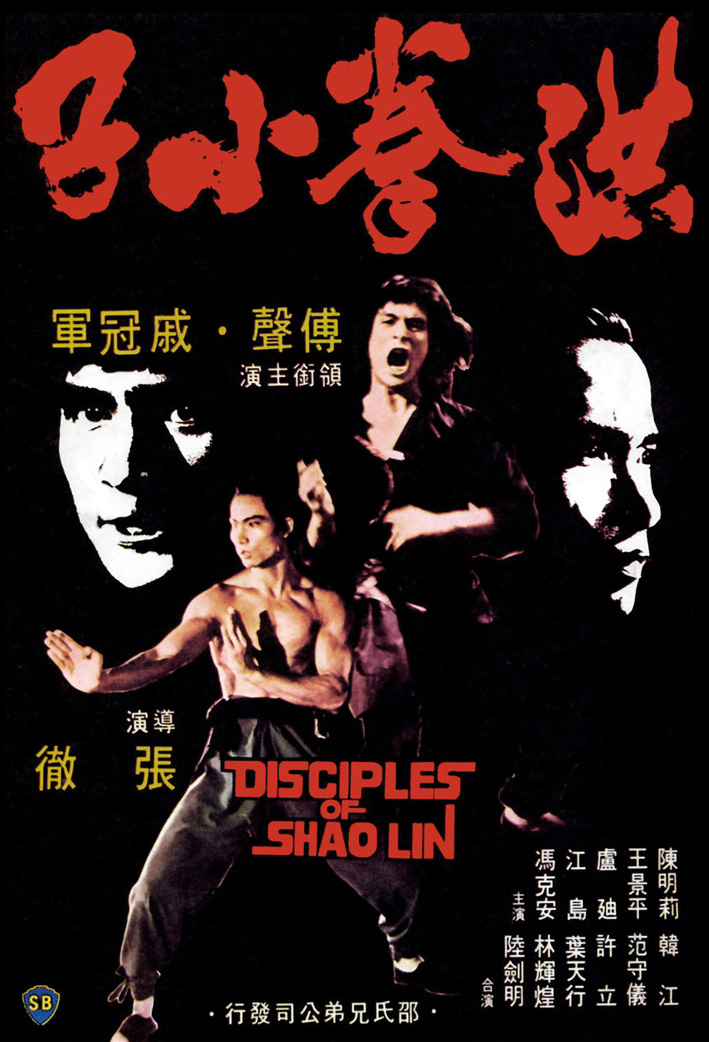 """""""Disciples of Shaolin"""" Chinese Theatrical Poster. """""""