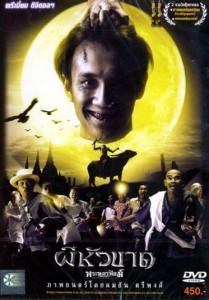 """Pee Hua Kurd"" Thai DVD Cover"