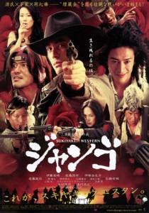 """Sukiyaki Western Django"" Japanese Theatrical Poster"