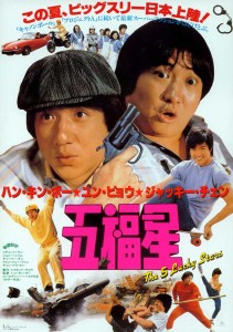 """Winners & Sinners"" Japanese Theatrical Poster"