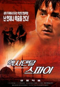 """The Accidental Spy"" Korean Theatrical Poster"