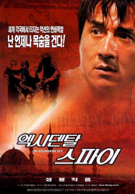 accidental spy full movie