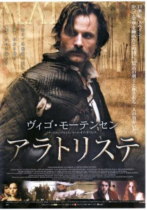 """Alatriste"" Japanese Theatrical Poster"