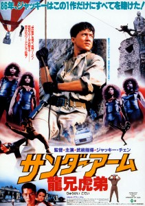 """Armour of God"" Japanese Theatrical Poster"