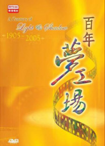 """""""A Century of Light and Shadow"""" Chinese DVD Cover"""