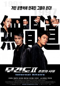 """Infernal Affairs 2"" Korean Theatrical Poster"