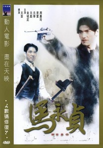 """Hero"" Chinese DVD Cover"