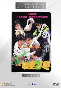 """100 Ways To Murder Your Wife"" Chinese DVD Cover"