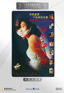 """""""Retribution Sight Unseen"""" Chinese DVD Cover"""