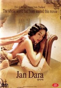 """""""Jan Dara"""" Korean DVD Cover"""
