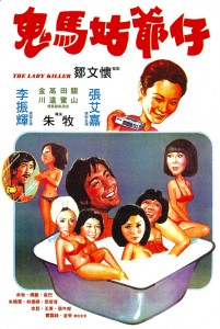 """The Lady Killer"" Chinese Theatrical Poster"