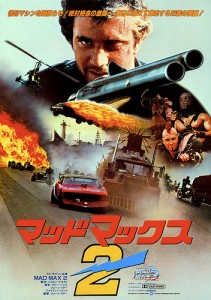 """Mad Max 2"" Japanese Theatrical Poster"
