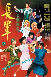 """My Young Auntie"" Chinese Theatrical Poster"